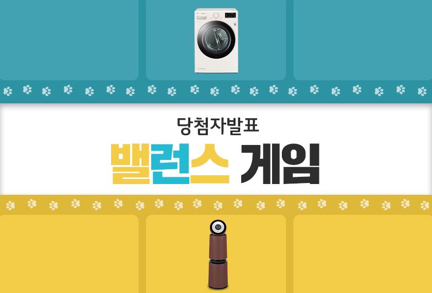 [당첨자 발표] 냥냥댕댕 밸런스게임 : 우리 집 댕냥이들과의 즐거운 집콕생활을 위한 여러분의 원픽은?