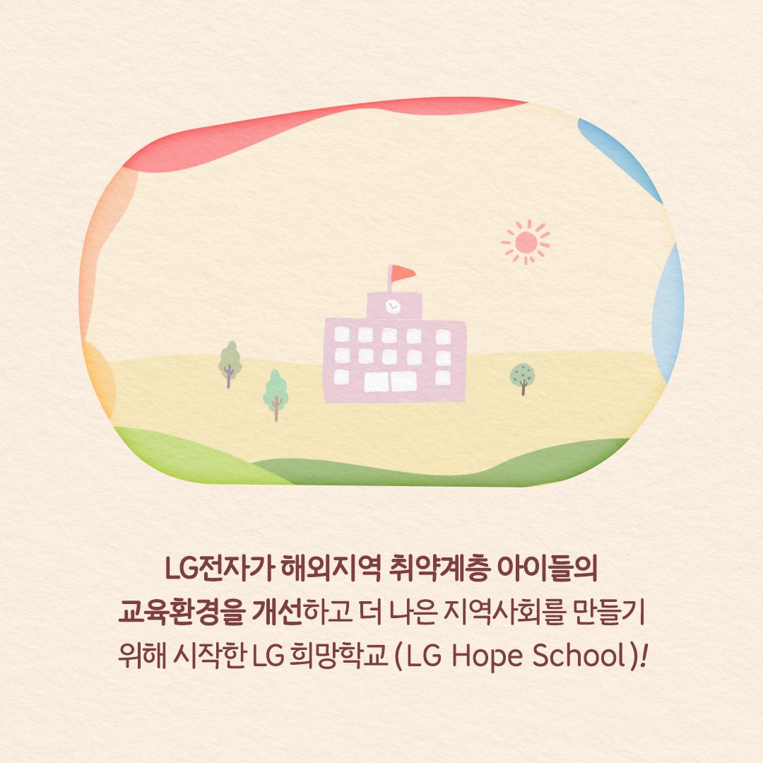 학교 일러스트 배경으로 아기자기한 느낌의 이미지(LG전자가 해외지역 취약계층 아이들의 교육환경을 개선하고 더 나은 지역사회를 만들기 위해 시작한 LG 희망학교 LG Hope School!)