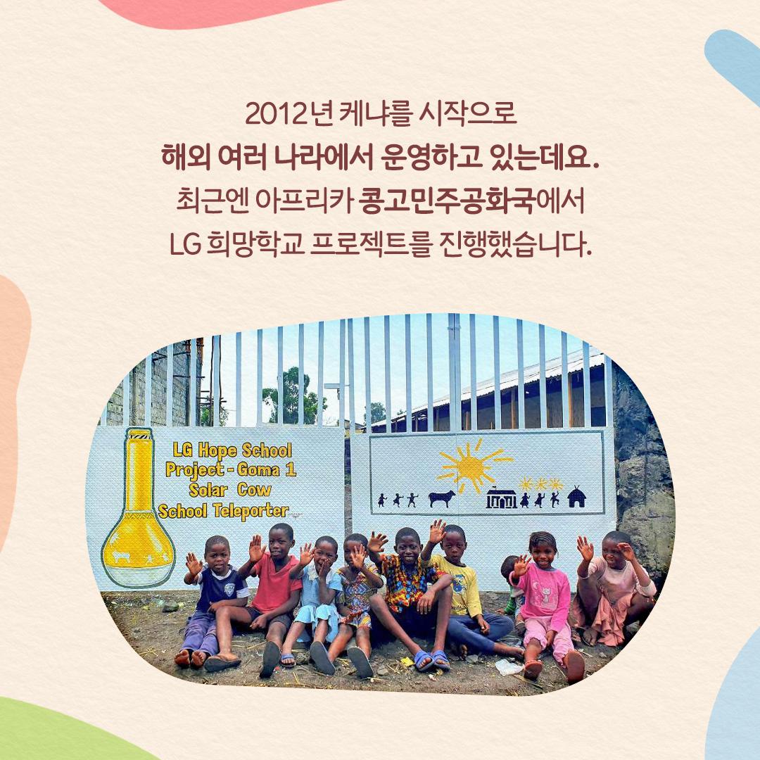 솔라밀크가 그려진 벽화 앞에서 웃고 있는 아이들의 모습(2012년 케냐를 시작으로 해외 여러 나라에서 운영하고 있는데요. 최근엔 아프리카 콩고민주공화국에서 LG 희망학교 프로젝트를 진행했습니다.)