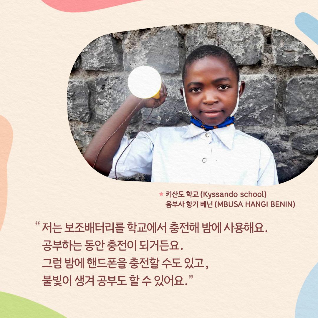 솔라밀크를 들고 있는 콩고민구공화국의 아이(키산도 학교에 다니는 음부사 항기 베닌 학생 인터뷰