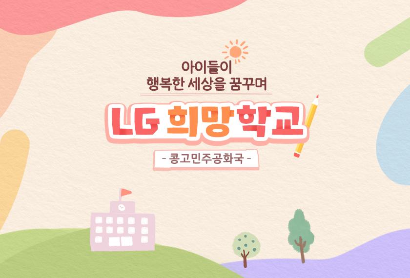 동심 모먼트, LG 희망학교 프로젝트