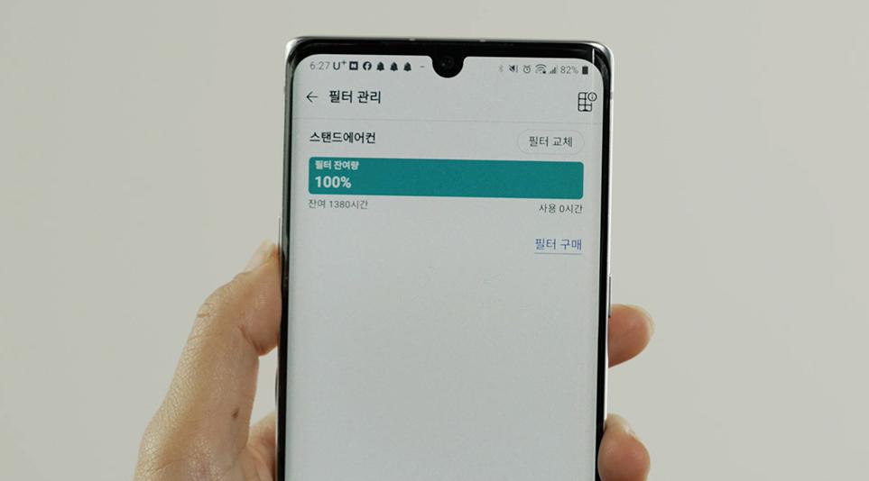 LG ThinQ 앱을 활용하여 필터 잔여량 확인 및 소모품 구매 가능