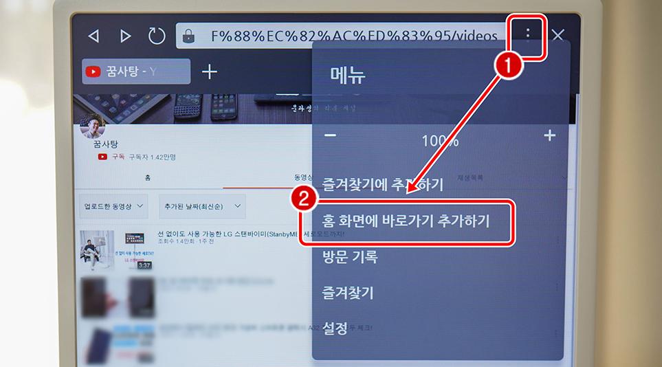 '홈 화면에 바로가기 추가하기'기능을 활용해 LG 스탠바이미의 홈 화면에 자주 찾는 페이지를 등록