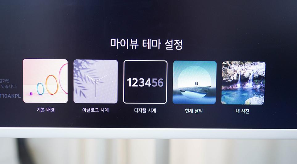 LG 스탠바이미 미사용 시에는 마이뷰 테마 설정을 통해 인테리어 소품으로도 활용
