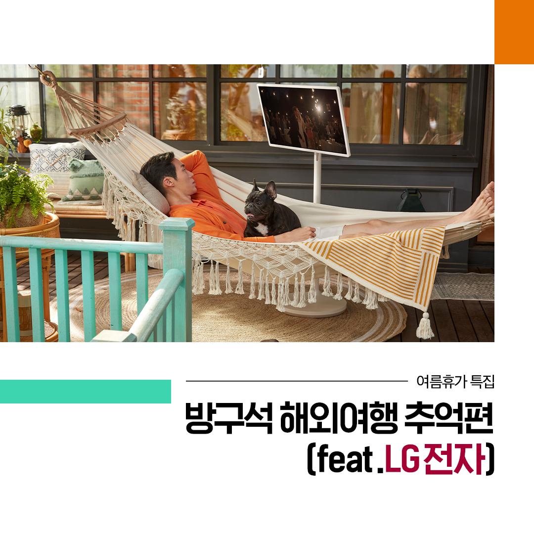 여름휴가 특집 방구석 해외여행 추억편(feat.LG전자)