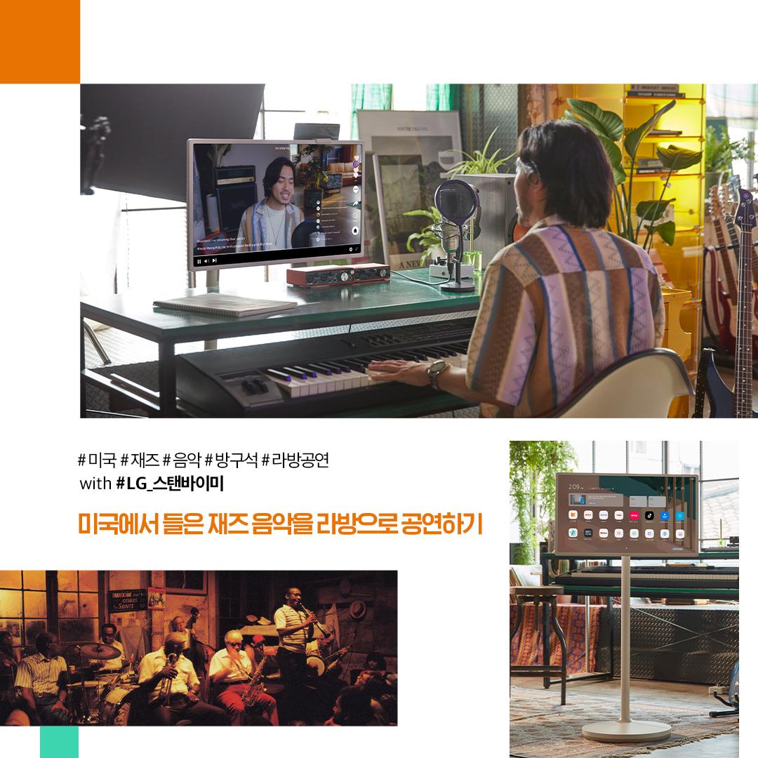 미국에서 들은 재즈 음악을 라방으로 공연하기