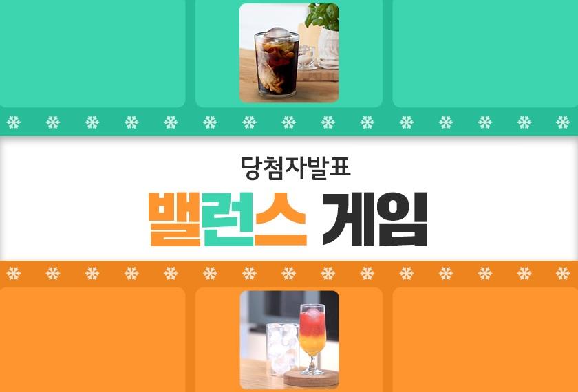 [당첨자 발표]크래프트 ICE 밸런스게임 : 졸리고 나른한 오후 3시, 여러분이 선택한 크래프트 아이스 음료는?