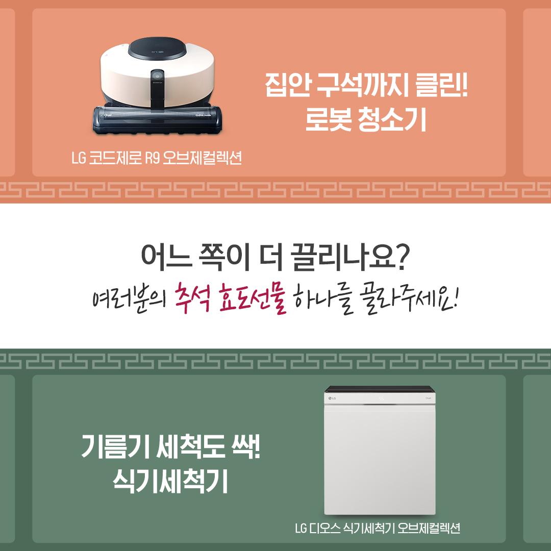 LG 코드제로 R9 오브제컬렉션 집안 구석까지 클린! 로봇 청소기와, LG 디오스 식기세척기 오브제컬렉션 기름기 세척도 싹! 식기세척기 중 어느 쪽이 더 끌리나요? 여러분의 추석 효도선물 하나를 골라주세요!