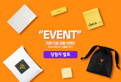 [당첨자 발표] LiVE LG 1주년 기념 인포그래픽 'First Dance' 찐팬 인증 경품 이벤트