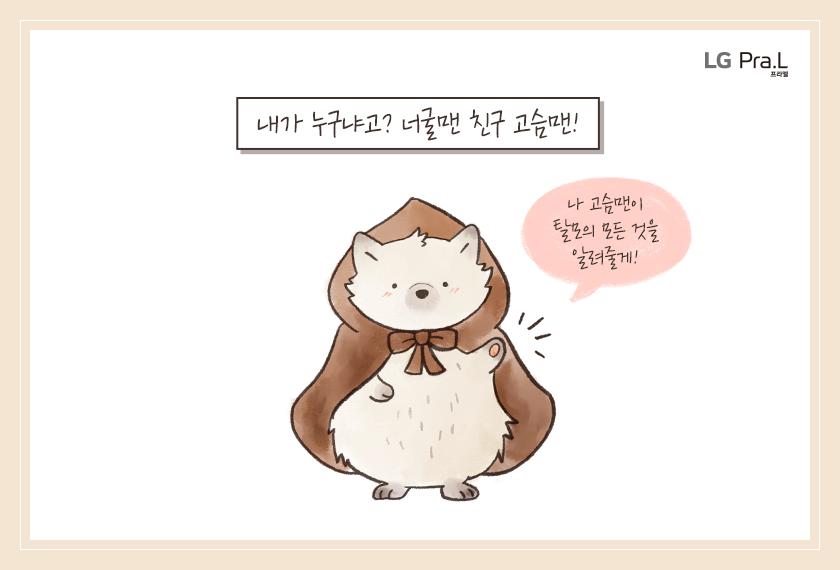 [고슴맨의 탈모 치료 스토리] 제 1탄: 탈모의 원인은?