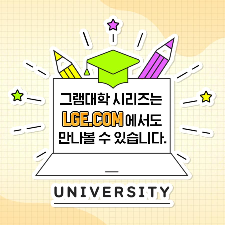 그램대학 시리즈는 LGE.COM에서도 만나볼 수 있습니다.