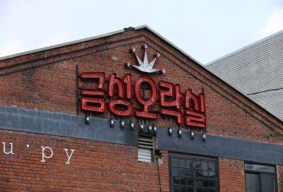 금성오락실에서 마음대로 노-올-자!(feat.성수동 Supy)