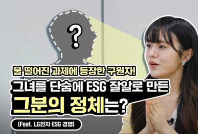 불 떨어진 과제에 등장한 구원자! 그녀를 단숨에 ESG 잘알로 만든 그분의 정체는? (Feat. LG전자 ESG 경영)
