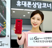 LG G8 ThinQ, 15일부터 예약판매 돌입