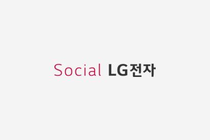 LG전자 블로그를 시작합니다