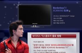 뉴 초콜릿폰, XCANVAS 보더리스TV 체험단을 모집합니다