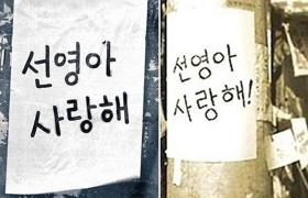 스머프(Smurf), 20년 만에 서울을 방문한 까닭은?