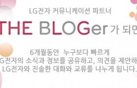 """LG전자 커뮤니케이션 파트너 """"더 블로거"""" 4기 모집"""