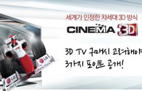 3D TV 구매시 반드시 고려해야 할 3가지 핵심 포인트