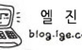 블로고스피어가 본 LG(4월 1주)