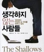 SNS 친구들이 추천한 휴가 때 읽고 싶은 책 열 권