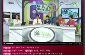신개념 라이브 방송국, LG 라이프스굿 스튜디오 (9월 둘째 주)