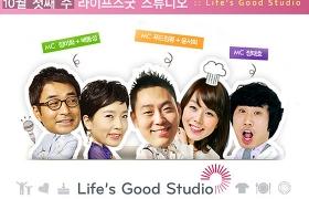 신개념 라이브 방송국, LG 라이프스굿 스튜디오 (10월 첫째 주)