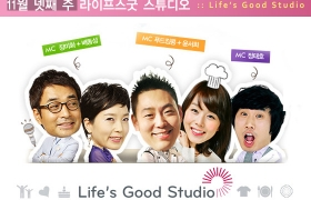 신개념 라이브 방송국, LG 라이프스굿 스튜디오 (11월 넷째 주)