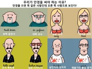 우리가 안경을 써야하는 이유를 그린 이미지