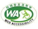 한국 웹접근성 인증 최종 마크
