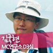 김국현 대리 사진