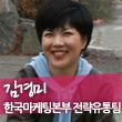 김경미 사원 사진
