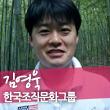 김영욱 과장 사진