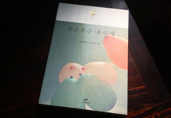 책 '두근두근 내 인생' 겉표지 사진