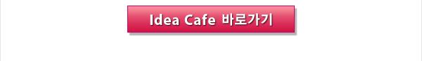 Idea Cafe 바로 가기