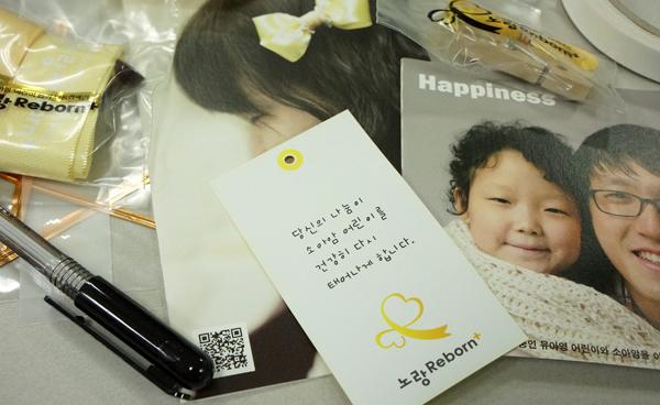 한국 어린이 백혈병 재단의 광고사진