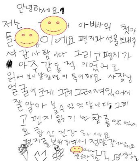 감사 편지 사진
