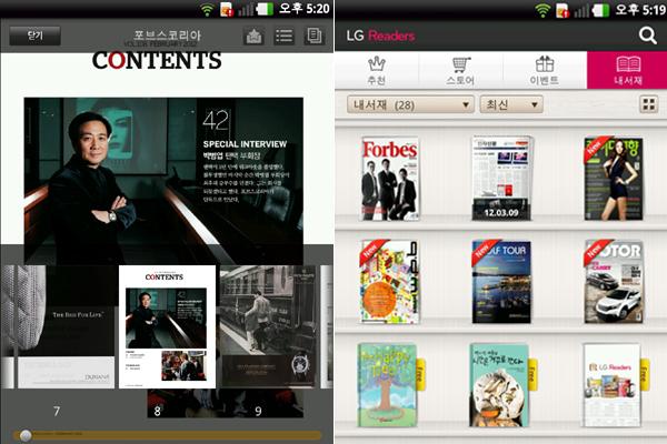LG Readers 캡쳐