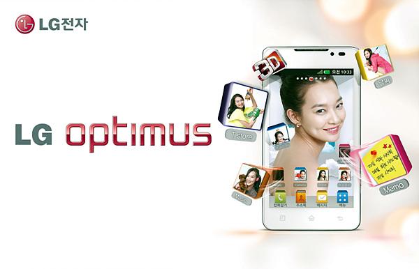 LG OPTIMUS 3D 큐브 광고 사진