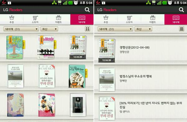 LG 리더스(LG Readers)의 내 서재 화면 캡쳐