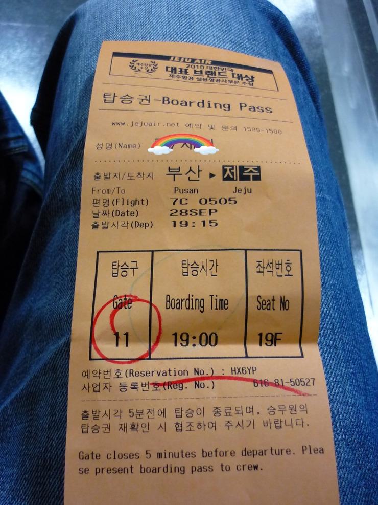 비행기 티켓