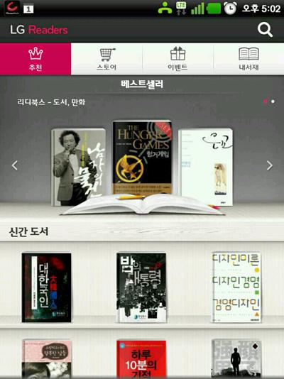 LG 리더스(LG Readers)의 추천 화면 캡쳐