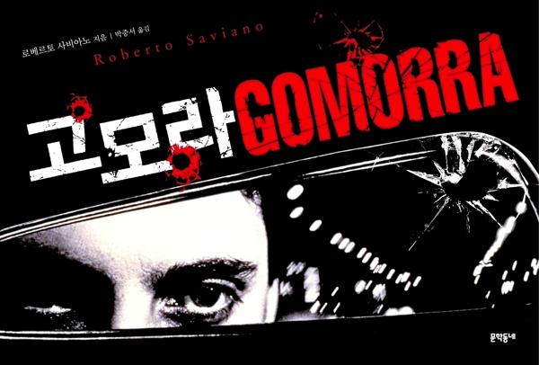 영화 '고모라' 포스터 사진