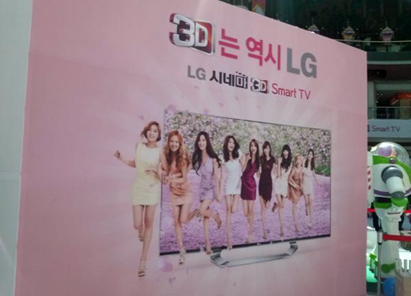 걸그룹 소녀시대의 LG 시네마 3D 스마트 TV 화보 사진