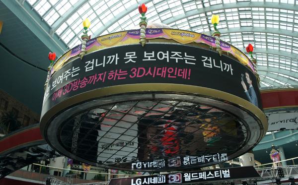LG 3D 월드페스티벌 현장