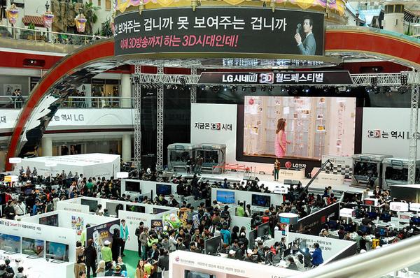 'LG 시네마 3D 월드페스티벌' 행사장 현장