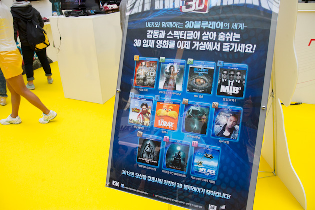 LG 시네마 3D로 감상하는 블루레이 3D 소개관 사진