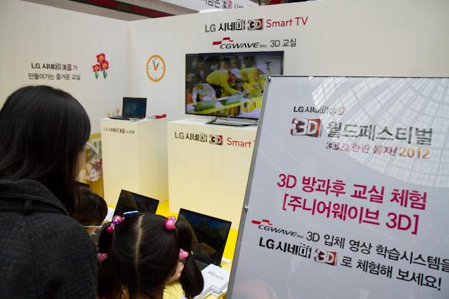 3D를 영상을 체험중인 아이들의 사진1