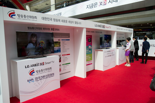 3D TV를 체험하고 있는 관객들의 사진2