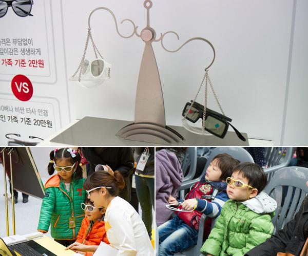 아이들의 3D 체험 사진